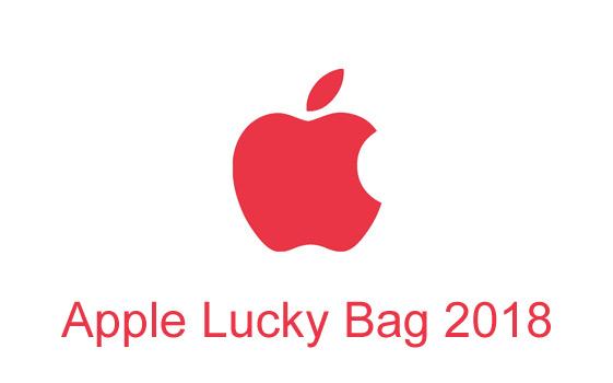 アップル福袋2018年「ラッキーバッグ」発売で値段と中身予想