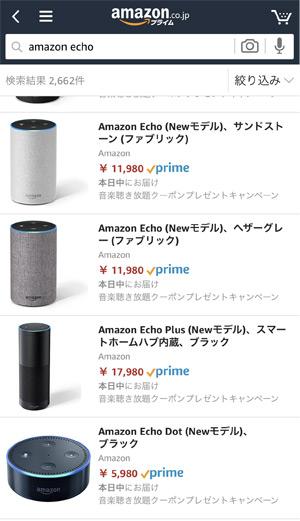 Amazon Echoでアレクサ(Alexa)に話しかけて通じる言葉を覚えておこう