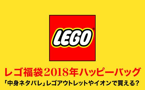 LEGO(レゴ)福袋2018年ハッピーバッグ「中身ネタバレ」レゴアウトレットやイオンで買える?