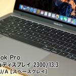 MacBook Pro 13 Retina 2017新品未開封を最安値で買えた理由