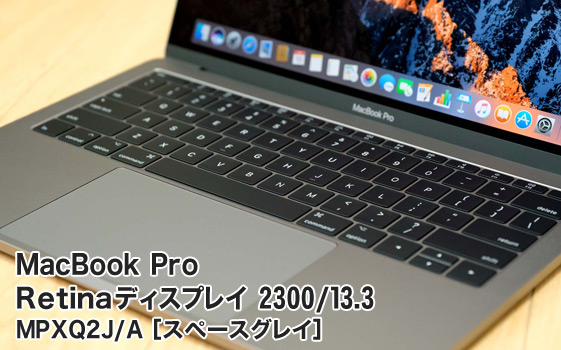 MacBook Pro 13 Retina 2017が新品未開封129,800円(税込)+楽天8,752ポイント獲得して買えた理由