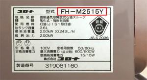 【2015年モデル】FH-M2515Y(R)(W)