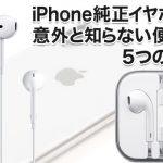 iPhone純正イヤホンの便利な5つの機能