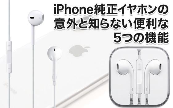 iPhone純正イヤホンの意外と知らない便利な5つの機能