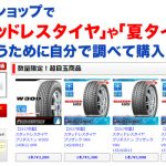 最安値ネットで「スタッドレスタイヤ」や「夏タイヤ」を買う方法