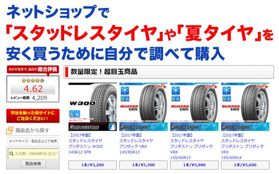 ネットショップで「スタッドレスタイヤ」や「夏タイヤ」を安く買うために自分で調べて購入