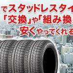 札幌でスタッドレスタイヤの交換や組み換えを安くやってくれるところ