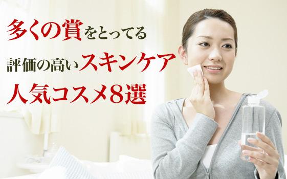 美肌スキンケア!「化粧水と乳液」売れすぎ人気8選
