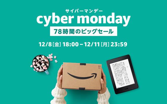 Amazon「サイバーマンデーセール」でニンテンドースイッチを買うために準備すること