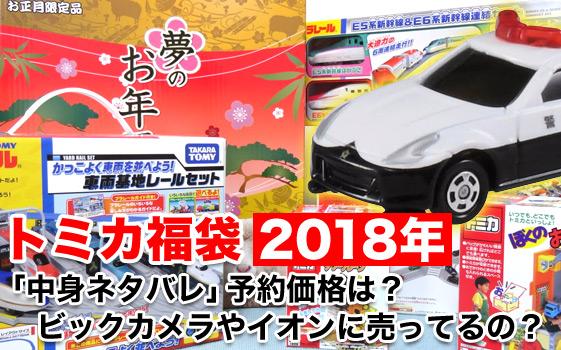 トミカ福袋2018年「中身ネタバレ」予約価格は?ビックカメラやイオンに売ってるの?