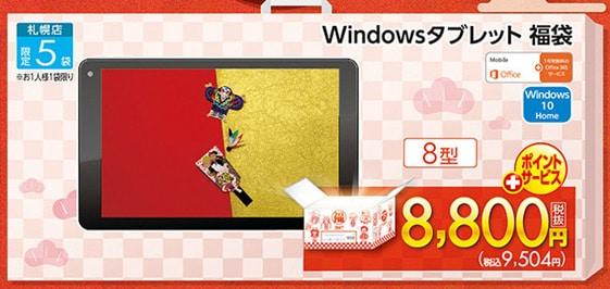 Windowsタブレット福袋
