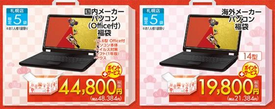Windowsパソコン福袋
