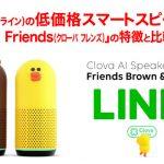 LINE(ライン)低価格スマートスピーカー「Clova Friends(クローバーフレンズ)」の特徴と比較まとめ