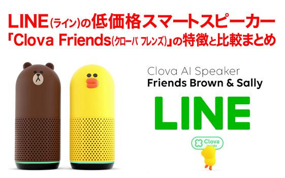 LINE(ライン)の低価格スマートスピーカー「Clova Friends(クローバー フレンズ)」の特徴と比較まとめ