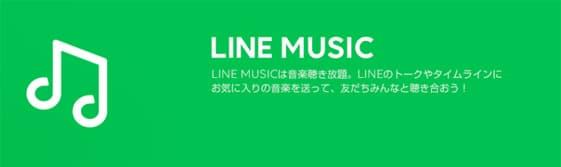 音楽配信サービスLINE MUSICとの連動
