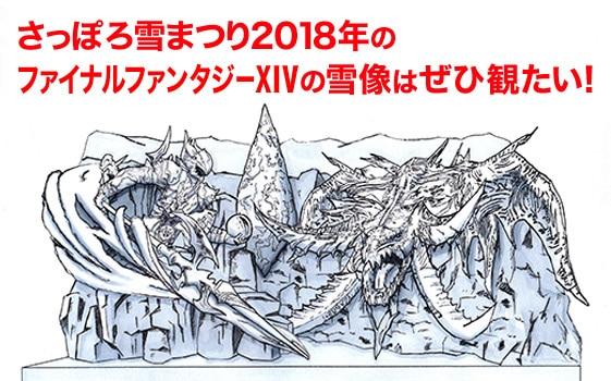 さっぽろ雪まつり2018年の ファイナルファンタジーXIVの雪像はぜひ観たい!