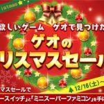 GEO(ゲオ)クリスマスセールで「ニンテンドースイッチ」と「ミニスーパーファミコン」を手に入れる方法