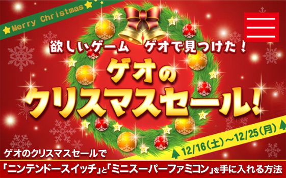 ゲオのクリスマスセールで「ニンテンドースイッチ」と「ミニスーパーファミコン」を手に入れる方法