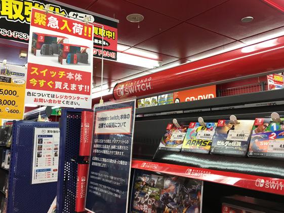 GEO(ゲオ)でニンテンドースイッチが在庫あり店舗で販売情報!【12月版】