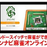 ニンテンドースイッチで麻雀ができる「ジャンナビ麻雀オンライン」配信日・価格やダウンロード方法