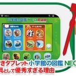 カメラ付きタブレット「小学館の図鑑NEO Pad」が知育玩具として優秀すぎる理由とは?