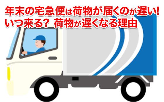 年末年始の配送や宅急便の荷物が届くのが遅い!いつ来る? 荷物が遅くなる理由