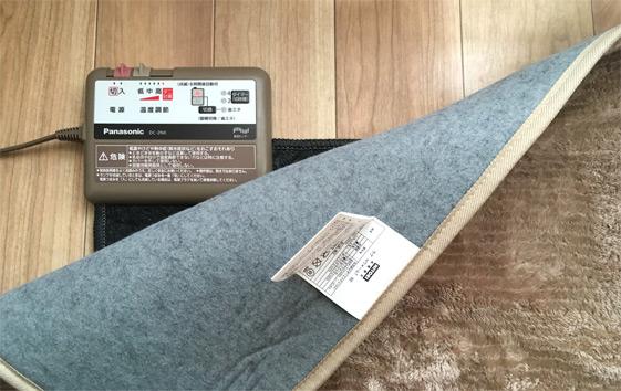 パナソニック「DC-2NK」タイマー付を床に敷いてみた