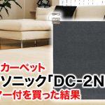【ホットカーペット】パナソニック「DC-2NK」と「DC-2NKM」と迷いDC-2NKタイマー付を買った結果