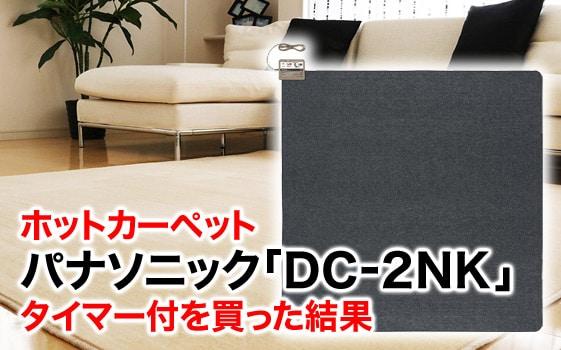 【ホットカーペット】パナソニック「DC-2NK」タイマー付を買った結果