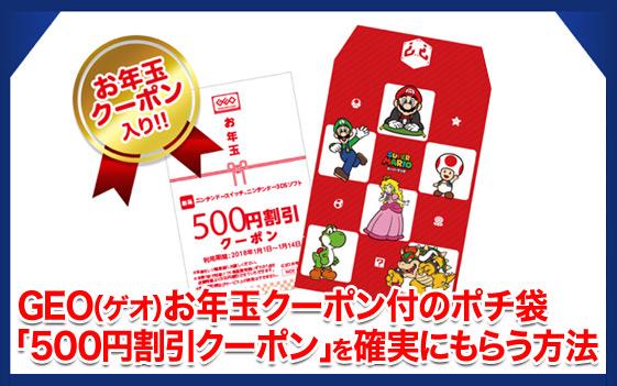GEO(ゲオ)お年玉クーポン付のポチ袋「500円割引クーポン」を確実にもらう方法