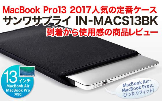 MacBook Pro13人気の定番ケース「サンワサプライ IN-MACS13BK」到着から使用感の商品レビュー