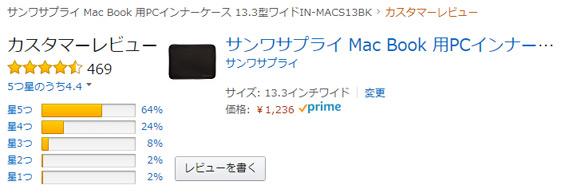 サンワサプライ[MACS13BK]アマゾンレビュー評価