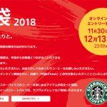 スタバ福袋2018年「中身ネタバレ」販売方法はオンライン抽選販売で高確率当選するの?