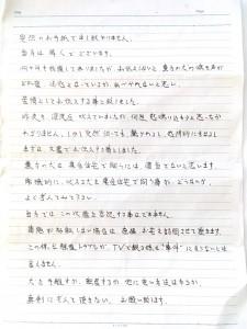 苦情の手紙
