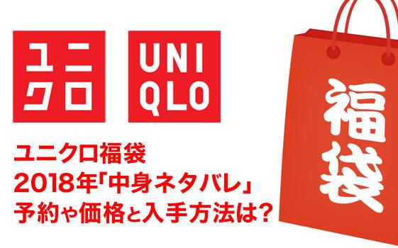 ユニクロ福袋2018年「中身ネタバレ」予約や価格と入手方法は?