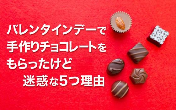 バレンタインデーの手作りチョコレートが迷惑な5つ理由