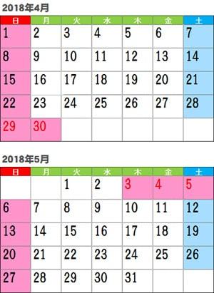 2018年ゴールデンウィーク(GW)カレンダー