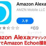 Amazon Alexa(アマゾンアレクサ)アプリのダウンロードとAmazon Echoの接続方法