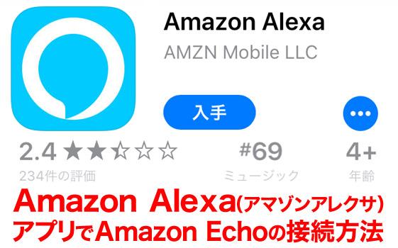 Amazon Alexa(アマゾンアレクサ)アプリでAmazon Echoの接続方法