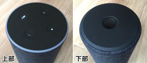 Amazon Echo開封