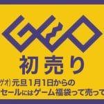 GEO(ゲオ)福袋初売りセールの「ゲーム福袋」の中身はニンテンドースイッチはあるの?