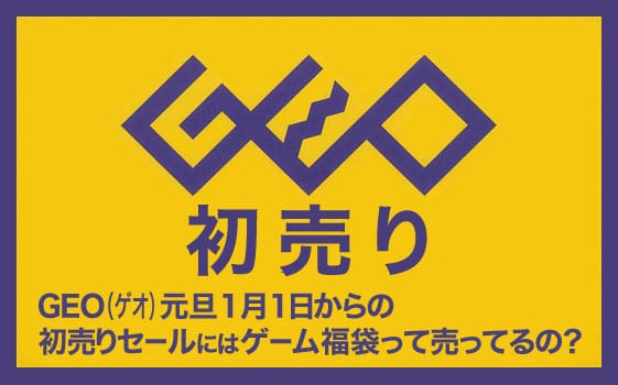 GEO(ゲオ)福袋初売りセール「ゲーム福袋」の中身はエグイ?