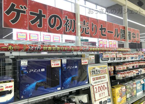 GEO(ゲオ)元旦1月1日からの初売りセールにはゲーム福袋って売ってるの?