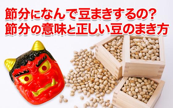 節分になんで豆まきするの? 節分の意味と正しい豆のまき方