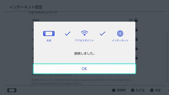 インターネット接続完了