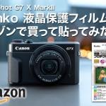 G7X Mark II用「Kenko 液晶保護フィルム」アマゾンで買って貼ってみた結果【KLP-CPSG9XM2】