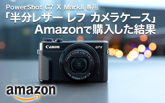 PowerShot G7 X Mark II専用「半分レザー レフ カメラケース」Amazonで購入した結果