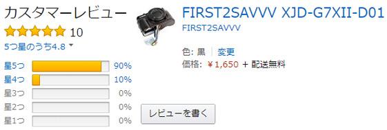 FIRST2SAVVV XJD-G7XII-D01