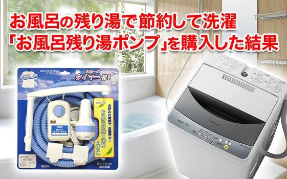 お風呂の残り湯で節約して洗濯「お風呂残り湯ポンプ」を購入した結果