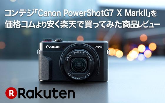 コンデジ「Canon PowerShotG7 X MarkⅡ」を価格コムより安く楽天で買ってみた商品レビュー